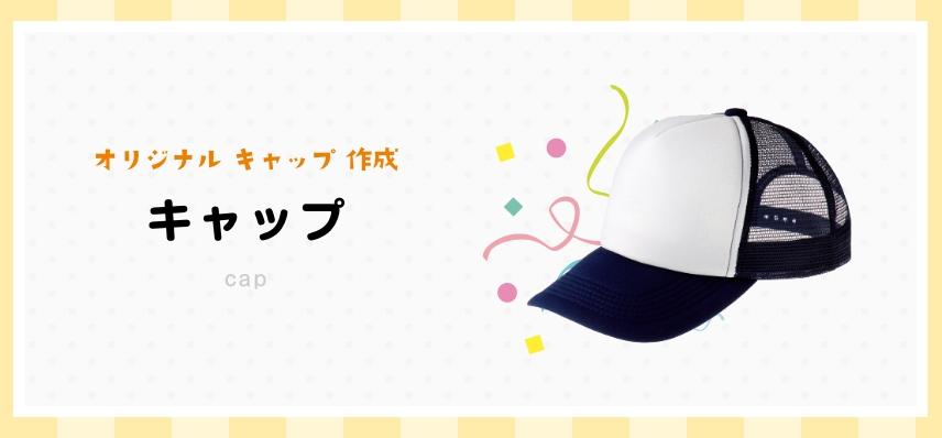 オリジナルキャップ・帽子作成印刷
