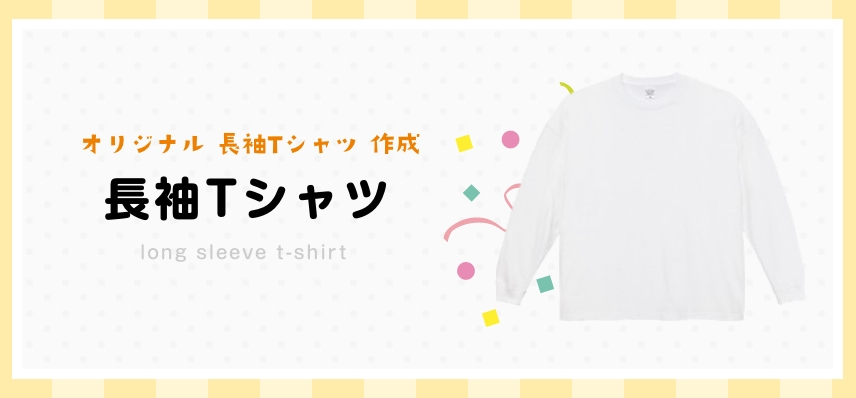 オリジナル長袖Tシャツ・ロングTシャツ作成印刷