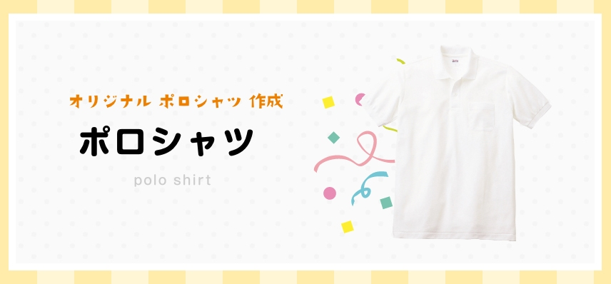 オリジナルポロシャツ・ドライポロシャツ作成印刷