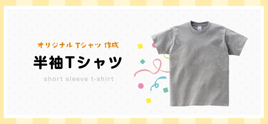 オリジナルTシャツ・半袖Tシャツ作成印刷
