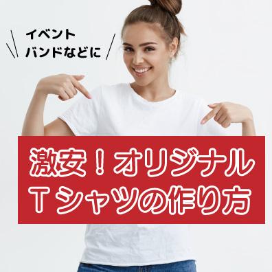 Tシャツを激安で作る方法