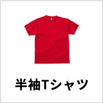 オリジナルプリント 半袖Tシャツ