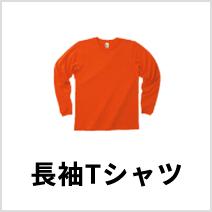 オリジナルプリント 長袖Tシャツ