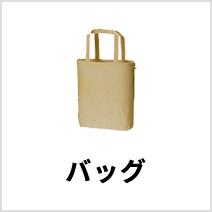 オリジナルプリント バッグ