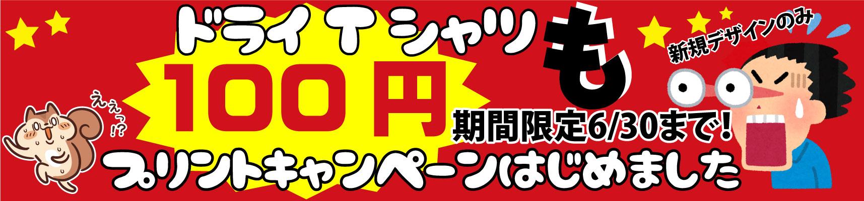 ドライTシャツも100円プリントはじめました!