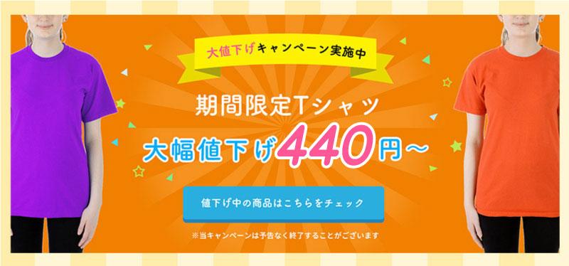 期間限定Tシャツ350円~