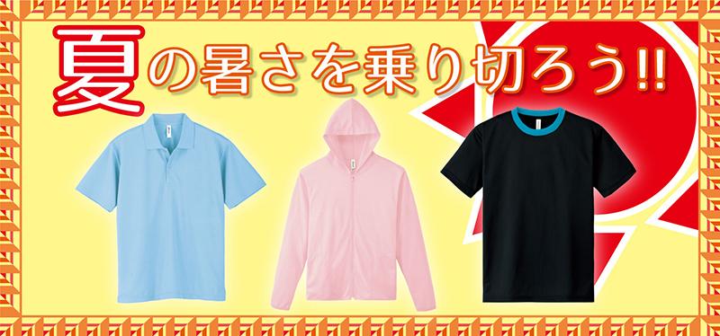 ドライTシャツ・ポロシャツ・ドライパーカーなど夏もの取り揃え