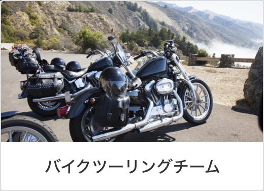 バイクツーリングチーム