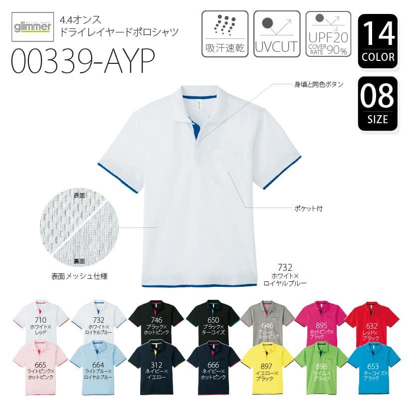 品番 00339-AYP 4.4オンス ドライ レイヤード ポロシャツ (ポケット付)