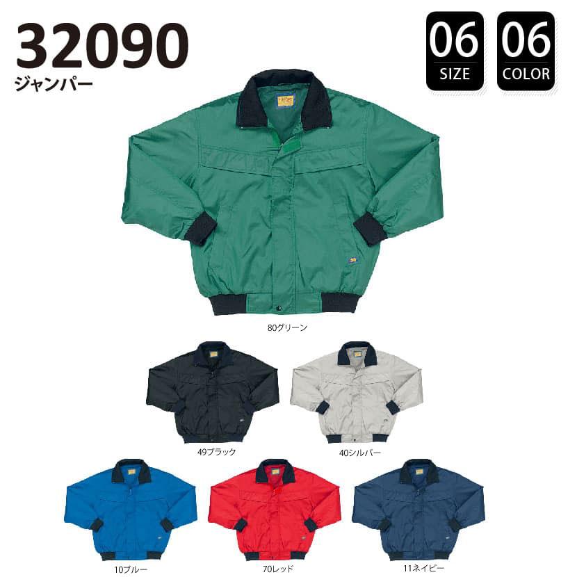 品番 32090 ジャンパー ブルゾン