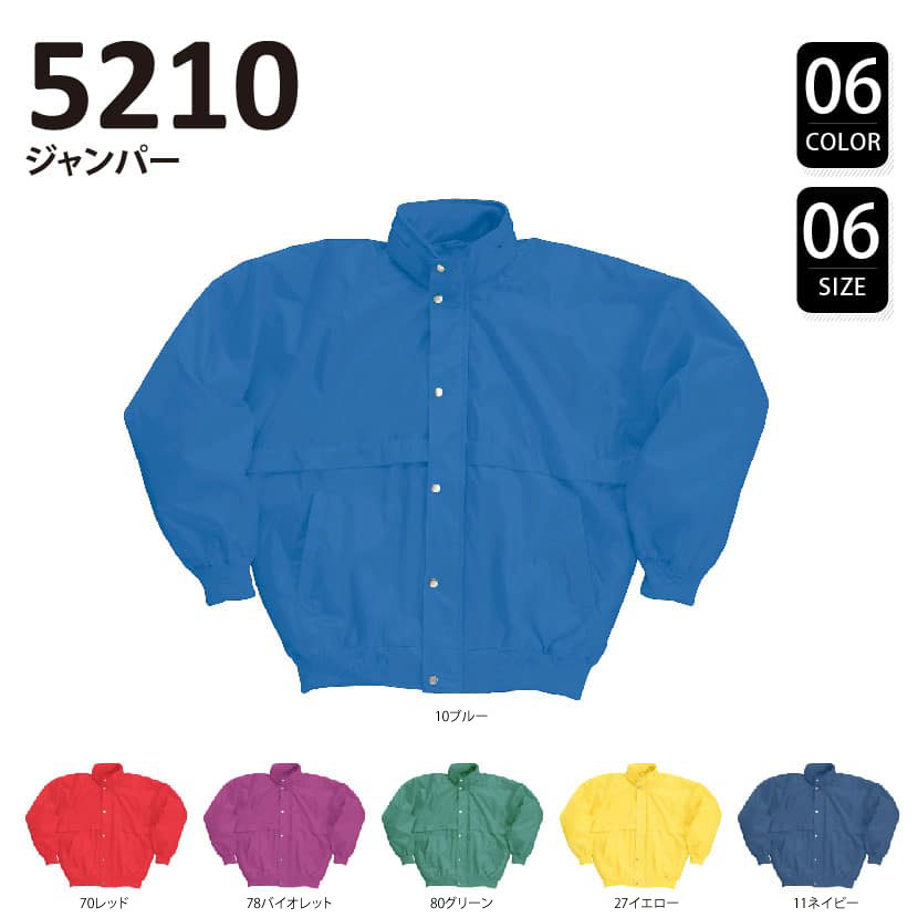 品番 5210 ジャンパー ブルゾン