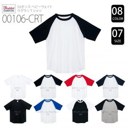 半袖Tシャツ オリジナルプリント 激安