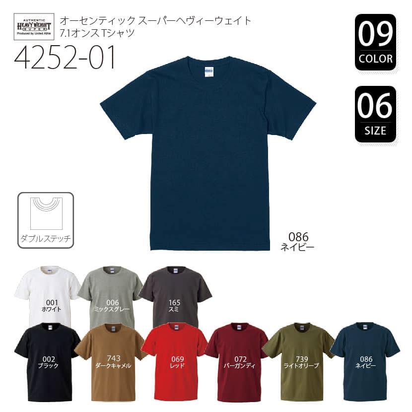 品番 4252-01 オーセンティック スーパー ヘヴィー ウェイト 7.1オンスTシャツ