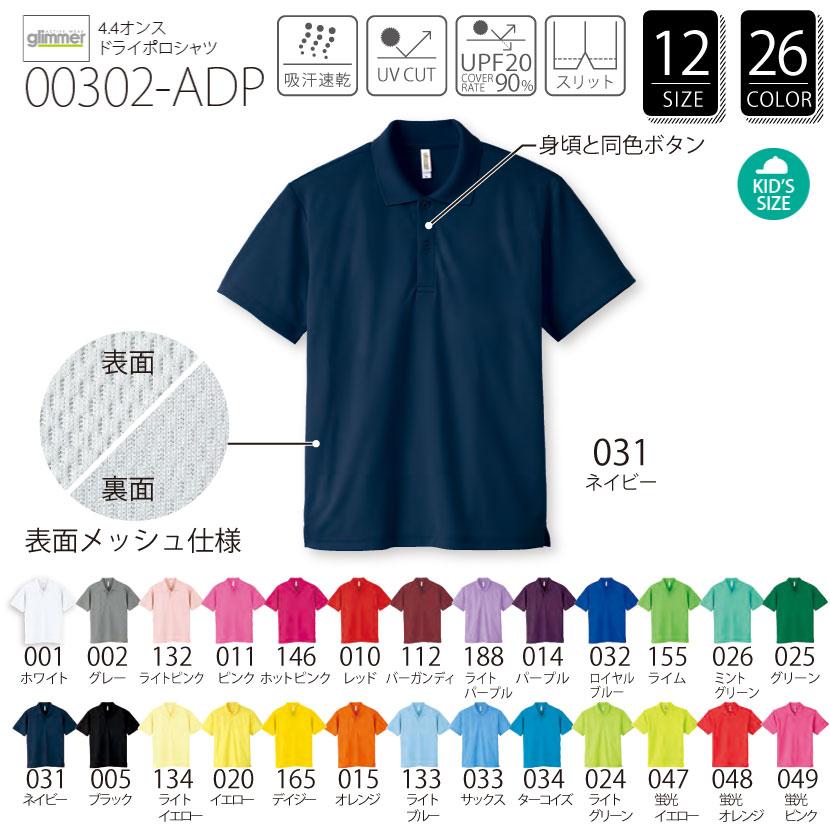 品番 00302-ADP 4.4オンス ドライ ポロシャツ