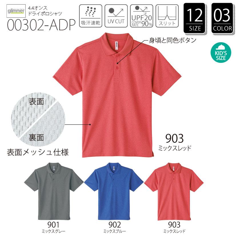品番 00302-ADP 4.4オンス ドライ ポロシャツ (ミックスカラー)
