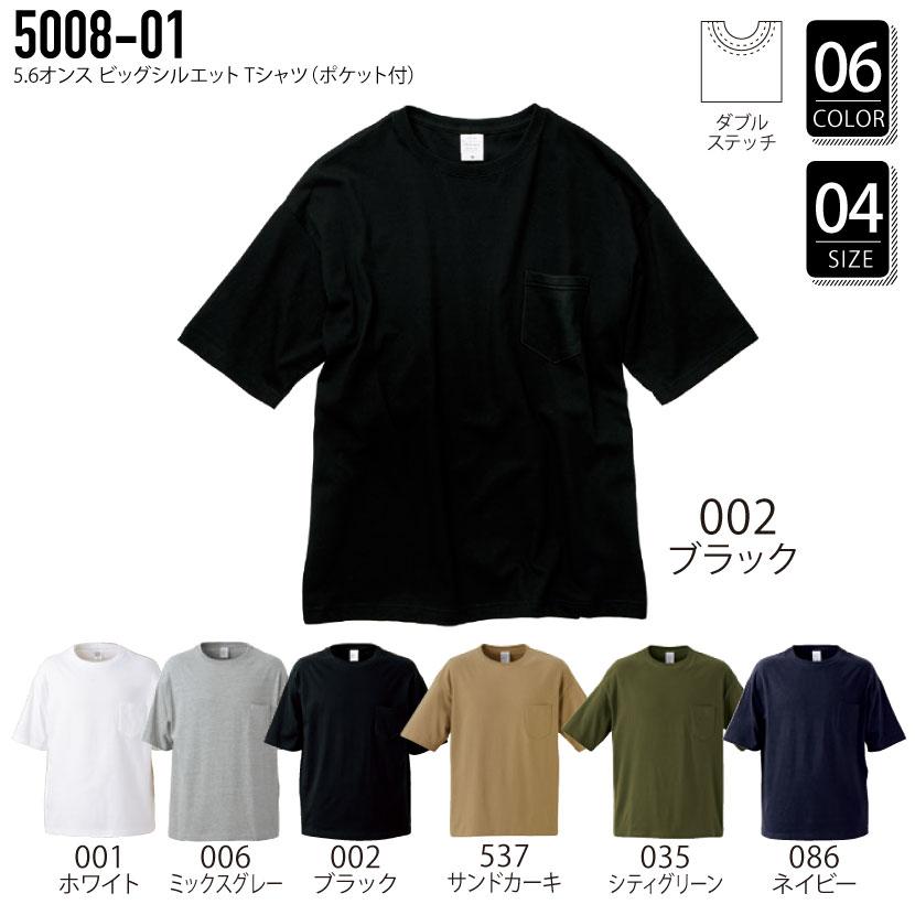 品番 5008-01 5.6オンス ビッグシルエット Tシャツ(ポケット付)