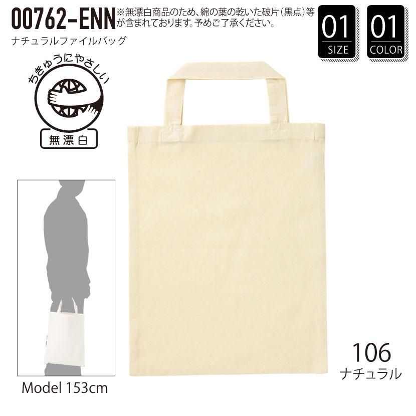 品番 00762-ENN ナチュラル ファイル バッグ