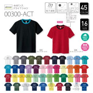 シャツ 作成 ティー クラスTシャツを作るときに注意すべき著作権に関する5つのこと