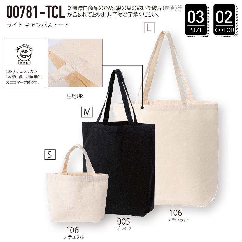 品番 00781-TCL ライト キャンバス トート
