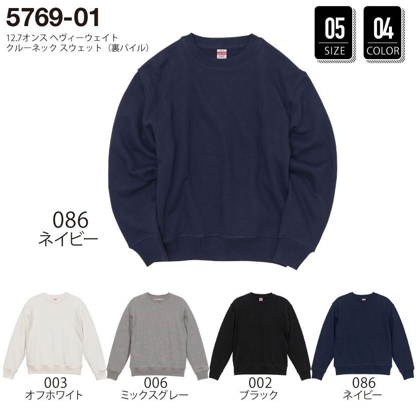 品番 5769-01 12.7オンス ヘヴィーウェイト クルーネック スウェット(裏パイル)