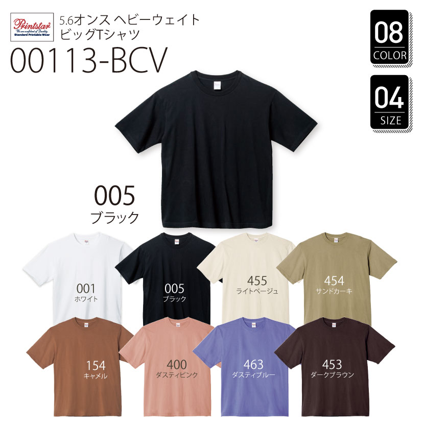 品番 00113-BCV 5.6オンス ヘビーウェイトビッグ Tシャツ